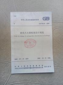 中华人民共和国国家标准 GB50140-2005:建筑灭火器配置设计规范