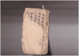 道教符法本 有道医治病符咒内容 安龙镇宅32筒页 复印件