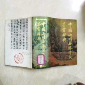 中国山川名胜诗文鉴赏辞典