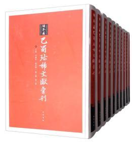 日本藏巴蜀珍稀文献汇刊(第2辑 套装1-10册)