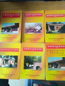 紫云黄氏宗史资料汇编1到7本一套全合售
