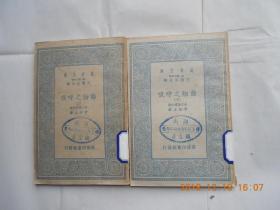 31857万有文库:《动物之呼吸》 (上下.全2册).民国24年初版,馆藏
