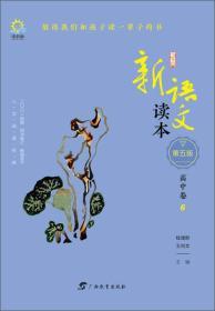 新语文读本(高中卷6第5版2001初版4次修订)