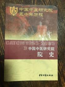 中国中医研究院院史 (1955-2005)