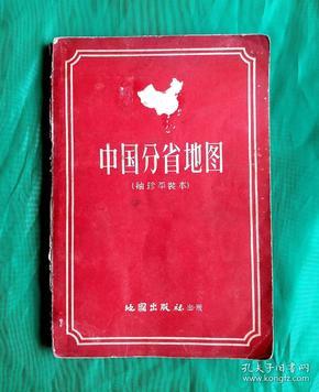1959年老地图册《中国分省地图》全品。精品老地图算。