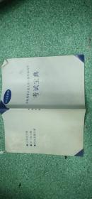 保险销售从业人员考试用书考试宝典