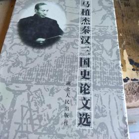 马植杰秦汉三国史论文选