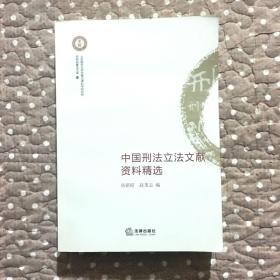 中国刑法立法文献资料精选