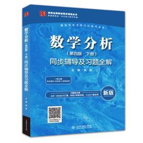 数学分析(第四版·下册)同步辅导及习题全解()