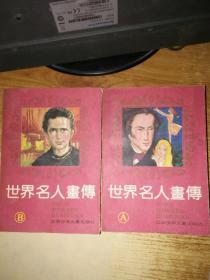 世界名人画传【A B】全2册,合售