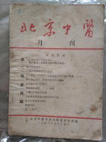 北京中医1953年4月15日。第2卷第四期