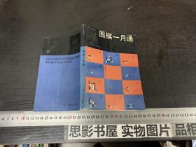 围棋一月通【棋牌书店】