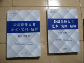 最新律师文书范本·实例·精解(商务合同卷)+(诉讼卷)  2本合售