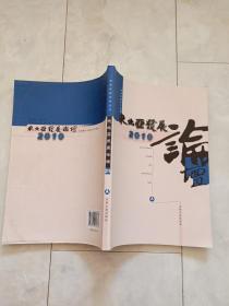 作者签赠本《东北亚发展论坛2010》2011年一版一印。