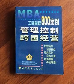工商管理800案例——管理控制 跨国经营