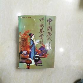 中国历代才女诗歌鉴赏辞典