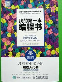 我的第一本编程书