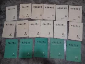 中华医学杂志17本合售1973/1974/1975年实图