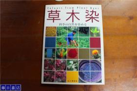 草木染 四季的自然染  约16开  96页  收录 染料植物77种和染色样本914枚  品好包邮 现货