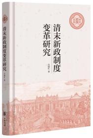 清末新政制度变革研究(中大史学文丛)