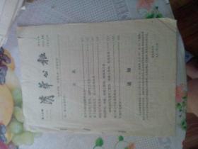 教育文献   清华大学著名教授朱祖成旧藏   1983年清华大学   清华公报  第78期  有折痕