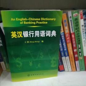 英汉银行用语词典