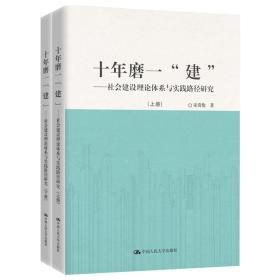 十年磨一建:社会建设理论体系与实践路径研究