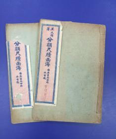 分类尺牍函海(民国全套10册存2册)