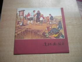 《连环画报》1957.23期,20开,人美2011.9出版,Q512号,影印本期刊