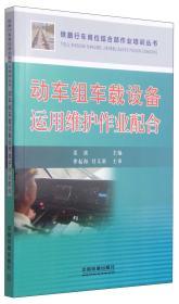 动车组车载设备运用维护作业配合