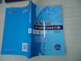 新编日语(修订本)学习指导与同步自测 第二册