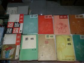 60年代  围棋  10本合售  (其中1本79年)
