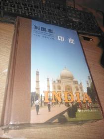 列国志 印度