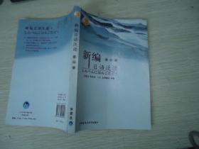 新编日语泛读 第一册