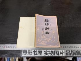 橘梅新编:象棋古谱全局【棋牌书店】