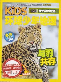 环球少年地理——与豹共舞[2017年3月号,总第342期]