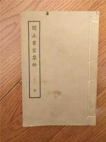 闲止书堂集抄(清人别集之一)玉扣纸