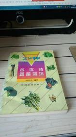 29种名优特蔬菜栽培