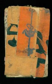 清代或者民国双色木刻本:罗经气解、造福吉课、造福通书等