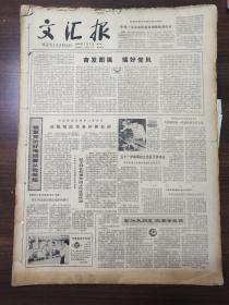 (原版老报纸品相如图)文汇报  1980年7月1日——7月31日  合售