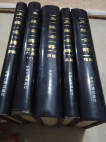 五经全译(书经 诗经 礼经 易经 春秋左传 上.缺下册存五册合售)精装  1991年1印自然旧