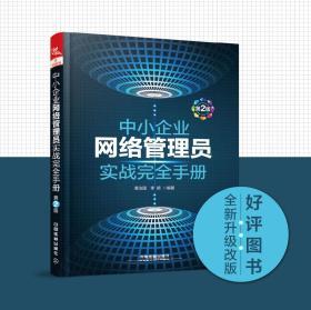 中小企业网络管理员实战完全手册 第2版