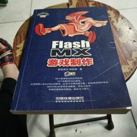 Flash MX游戏制作(含盘)