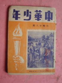 民国 1949年9月:中华少年半月刋(六卷十八期)【做一个新爱国主义者、少年机枪手、科学问答】