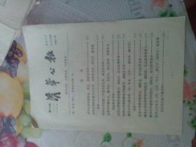 教育文献   清华大学著名教授朱祖成旧藏   1988年清华大学   清华公报  第144期