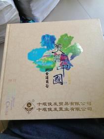美丽中国 邮票珍藏册 六张一套,多张面值122.9元