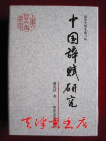 中国辞赋研究(山东大学文史书系 精装本)