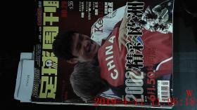 足球周刊 2002 NO.29