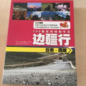 边疆行(云南-西藏)