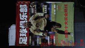 足球俱乐部 2003 4期